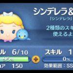 【ツムツム】シンデレラ&青い鳥 スキルレベル1 1000万