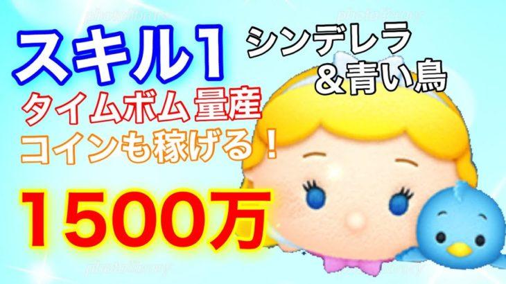 【ツムツム】シンデレラ&青い鳥 (スキル1) 1500万スコア!