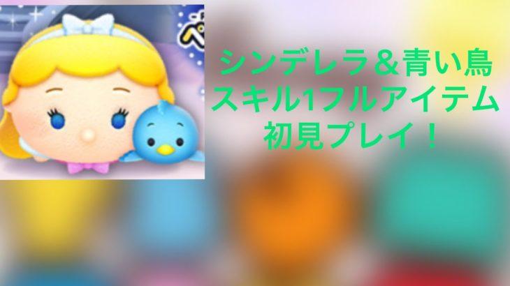 【ツムツム】シンデレラ&青い鳥スキル1、フルアイテム初見プレイ!