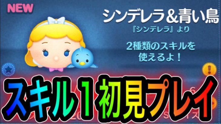 【ツムツム】シンデレラ&青い鳥のスキルレベル1初見プレイ!