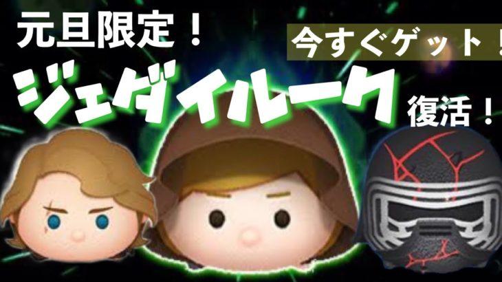 【ツムツム】三が日セレクトボックス 1日目 ジェダイルークを狙って 55連ガチャ!!