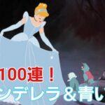 【ツムツム】シンデレラ&青い鳥引けるまで最大100連引いてみた!