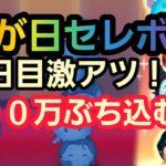 【ツムツム】三が日セレボ 三日目 100万コインぶち込む!