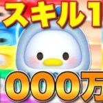 【ツムツム】だるまドナルド 1000万 スキル1