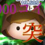 ジェダイルーク・10000コイン突破【ツムツム】