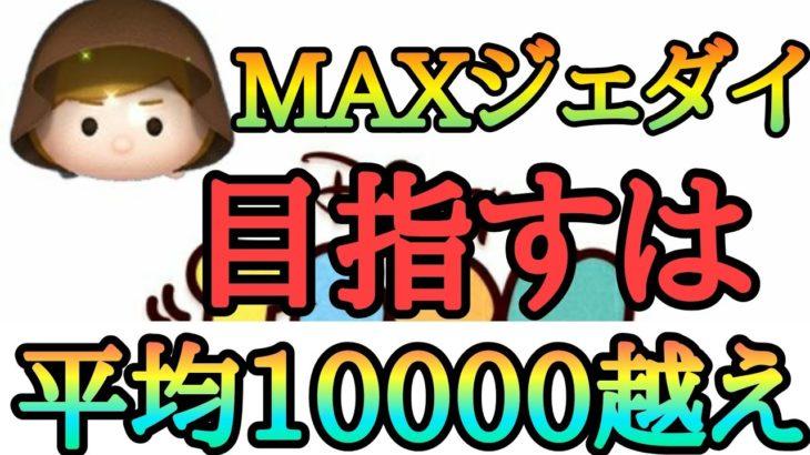 【ツムツム】平均獲得10000枚(素コイン) ジェダイルークスキルMAX