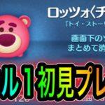 【ツムツム】1月の新ツムのロッツォ・チャームのスキルレベル1初見プレイ!最強か?