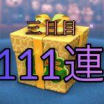 【ツムツム】セレボ111連を50秒でまとめた動画 三が日三日目 ガストン狙い
