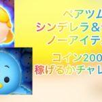 【ツムツム】シンデレラ&青い鳥スキル1ノーアイテムコイン2000枚チャレンジ!