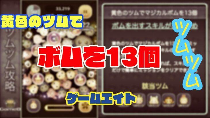 【ツムツム】黄色のツムでマジカルボムを13個消す方法【ゲームエイト】