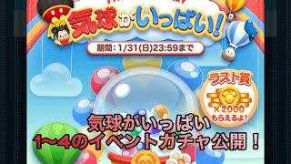 【ツムツム】気球がいっぱいイベントクリア!1〜4のガチャ中身を公開!クリア後もあるのか?【気球がいっぱい】