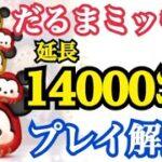 【ツムツム】だるまミッキー 延長14000コイン!(後半から)