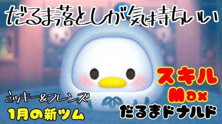 【ツムツム】1月のイベントツム!「だるまドナルド」【スキルMAX】