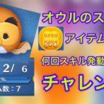 【ツムツム】オウル スキル2 何回スキル発動できるのかチャレンジ!