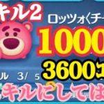 【ツムツム】ロッツォチャーム スキル2 1000万