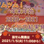 【ツムツム!】 年末年始2020~2021ツムツムくじ結果発表!