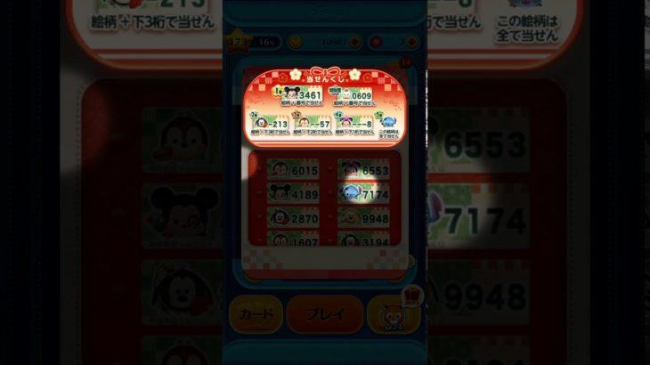 2021年ツムツムくじ特別賞きた!