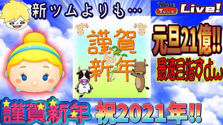 【ツムツム ライブ】祝!2021年!!年明けライブ 新ツムより元旦最速21億点とります!令和3年もTaKaをよろしくお願いします!!
