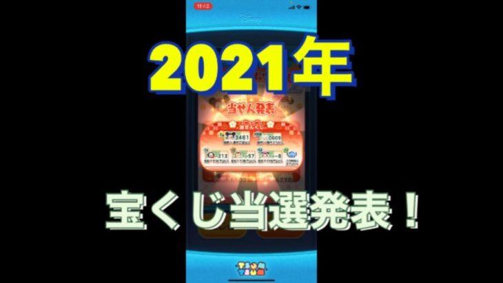 【ツムツム宝くじ2021‼️】当選結果❤️