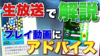 【2021/01/08生放送】 ツムツム解説枠