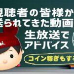 【2021/01/26生放送】ツムツム解説枠