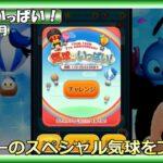 【ツムツム】気球がいっぱい!・2021年1月・ミッキーのスペシャル気球をプレイ!