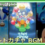 【ツムツム】気球がいっぱい!・2021年1月・イベントガチャ BGM