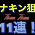 【ツムツム2021セレボ】アナキン狙い!11連ガチャ!
