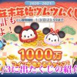 【ツムツム】年末年始ツムツムくじ 2021/1/1〜1/3に出たくじの紹介と最終集計!