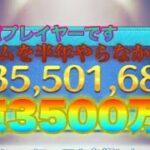 【ツムツム】21億プレイヤーがツムツムを半年やっていないのにも関わらずシンデレラスキル6で1億3500万点40秒残し!