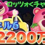 【ツムツム】ロッツォ(チャーム) 2200万 スキル6