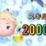 【ツムツム】ポーズ雪エル スキル2で2000万!フルアイテム