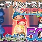 【ツムツム】三が日2日目プリンセスせレボが激アツ!解説しながら50連ガチャ!