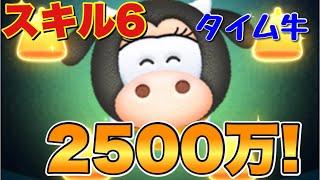【ツムツム】クララベル・カウ 2500万 スキル6