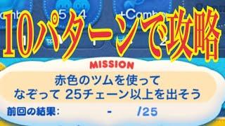 ツムツム 赤色のツムで25チェーン【10種類のツム】で攻略!LINE Disney Tsum Tsum