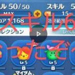 ブルー動画【ツムツム】 254【ラグミスキル6になりました】