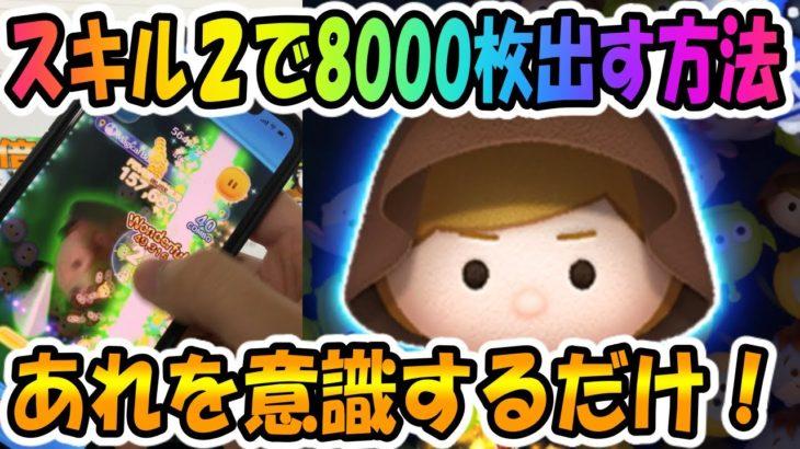 【手元動画】ジェダイルーク使い方講座!スキル2で8000枚超えの出し方