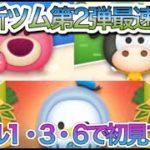 【ツムツム】1月新ツム第2弾最速LIVE!スキル1・3・6で初見プレイ!