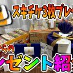 【ツムツム】スキチケ3枚プレゼント!視聴者からいただいたプレゼント紹介!