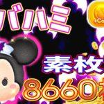 【ツムツム】報酬ツム最強!!バットハットミニー スキル3 5→4コイン稼ぎ!素枚8660枚!!