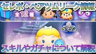 【ツムツム】新ツム第3弾ペアツムキタァァ!シンデレラ&青い鳥を全スキルで初見プレイ!