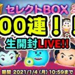 【ツムツム】三が日セレボで300万コインを突っ込む!雑談しながら楽しく開封ライブ!!