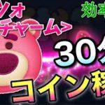 【ツムツム】ロッツォ(チャーム)30分コイン稼ぎ効率検証!スキル6