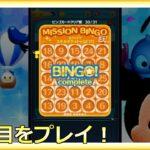 【ツムツム】ビンゴ・31枚目をプレイ!