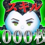 【ツムツム】スキル3邪マレで11000枚!