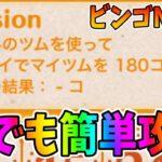 【ビンゴ31】ネコ科のツムでマイツム180個消そう!ミッション攻略動画