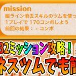【ビンゴ32】誰でも簡単攻略!縦ライン消去のツムで170コンボのミッション攻略