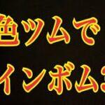 ツムツム コインボム【緑色のツムでコインボム3コのミッション】クリアする方法!LINE Disney Tsum Tsum