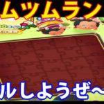 【ツムツムランド】#4 紅薩摩のゲーム実況 今回はツムツムランドで パズルを組み立てよう