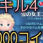 ツムツム  雪の女王エルサ スキル4 5000コイン コイン稼ぎ